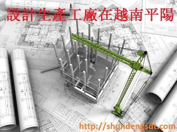 設計生產工廠在越南平陽