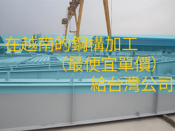 在越南的鋼構加工 (最便宜單價)給台灣公司